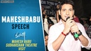 Mahesh Babu Speech at Sudarshan Theatre Visit Maharshi Vamshi Paidipally Pooja Hegde