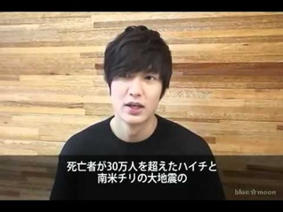Lee Min Ho Msg for Asia-Pacific Global Peace & Love In Tokyo 2010