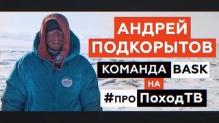 Трейлер - Амбассадоры BASK - Андрей Подкорытов