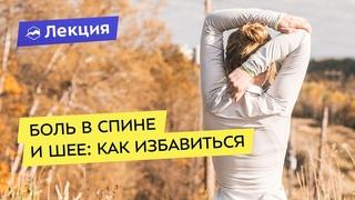 Боль в спине и шее: как избавиться и можно ли заниматься спортом при грыже
