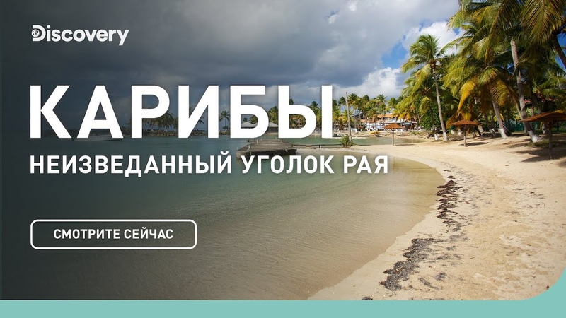 Карибы Неизведанные острова Discovery Channel