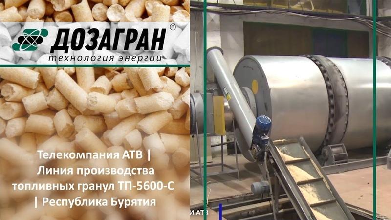 Телекомпания АТВ Линия производства топливных гранул ТП 5600 С Республика Бурятия
