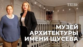 Фильм о единственном музее архитектуры в мире | Елизавета Лихачева | Музей архитектуры имени Щусева