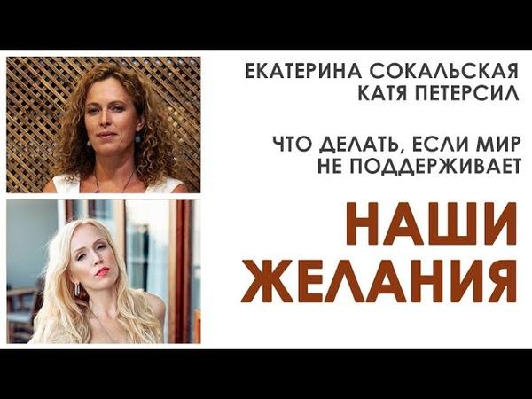 Что делать если мир сопротивляется нашим желаниям Екатерина Сокальская и Катя Петерсил