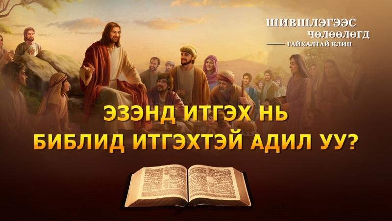 """Шившлэгээс чөлөөлөгд"""" киноны клип Эзэнд итгэх нь Библид итгэхтэй адил уу Монгол хэлээр"""