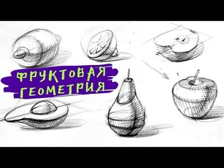 Как нарисовать фрукты —  — Академический рисунок. Пошаговый урок Елены Таткиной