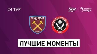 . Чемпионат Англии-2020/2021. Вест Хэм Юнайтед — Шеффилд Юнайтед. Лучшие моменты матча