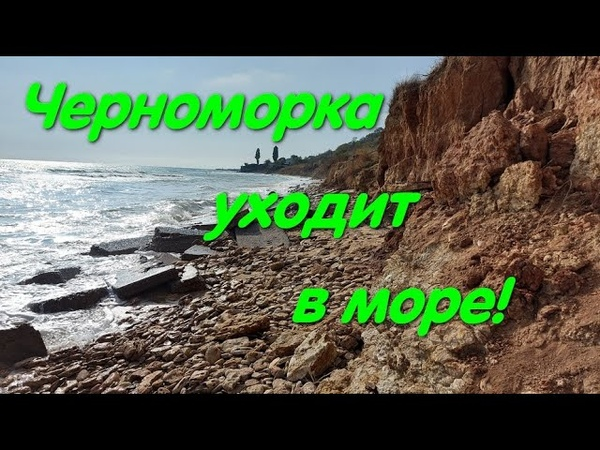 Оползень Черноморка Свежие подвижки Море съедает сушу Пляжа нет Одесса мама
