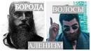 2 недели воздержания - зачем мужчине борода? Волосы, миноксидил, аленизм, славяне, арсен маркарян