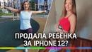 Продала ребёнка за iPhone12 Гимнастка из сборной России разыгрывает место крёстного в Инстаграме