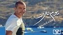Amr Diab Youm Talat عمرو دياب يوم تلات