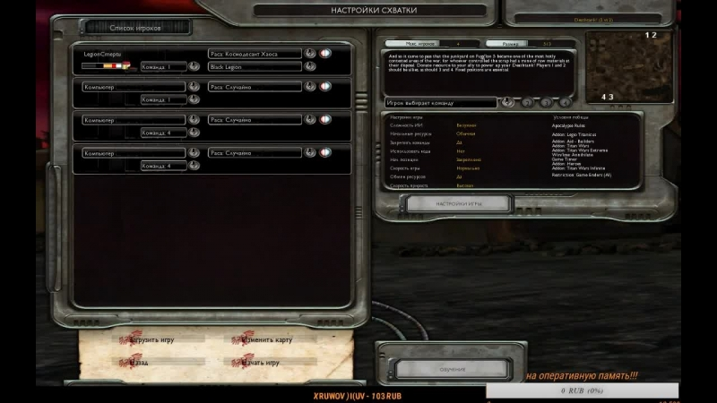 Warhammer 40.000 :Soulstorm UA mod 1.88.5 и не только!!