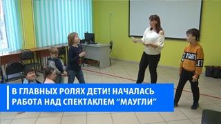 Репетиция спектакля Маугли
