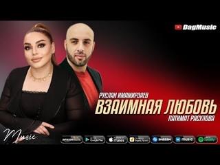 Патимат Расулова и Руслан Имамирзаев - Взаимнав любовь (Супер Лезгинка)