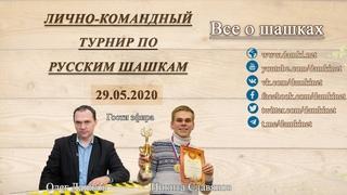 Лично-командный турнир по Русским шашкам () (гости: Олег Дашков и Никита Славянов)