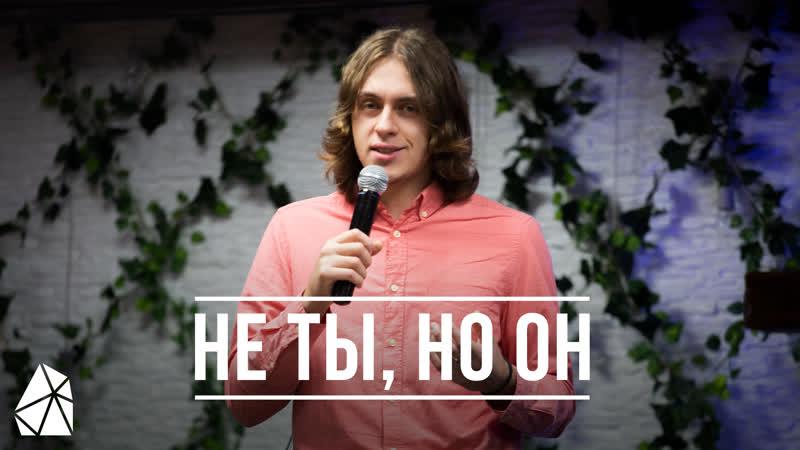 Никита Батраков Не ты но Он Моя Церковь