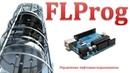 FLprog Лифт
