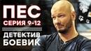 Сериал ПЕС – 3 СЕЗОН – Все серии подряд 9 12 серия Сериалы ICTV