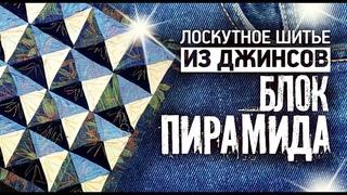 """Лоскутное шитье. Собираем блок """"Пирамида"""" из старых джинсов. 3 секрета успеха. Лоскутный эфир 296."""