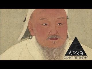 """Александр Юрченко: """"Чингис Хан. Был ли замысел создать мировую империю?"""""""