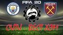 FIFA 20 под матч Манчестер Сити Вест Хэм Юнайтед