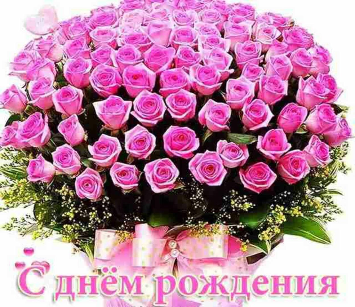 """Цветная картинка, на ней изображён большой букет розовых роз, перевязанных розовым бантом в горошек. Внизу розовыми буквами надпись """"С днём рождения"""""""