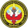 "СПСО ""ФЕНИКС"""