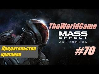Прохождение Mass Effect: Andromeda [#70] (Предательство кроганов)