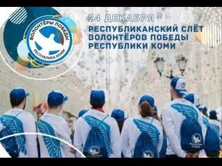 Республиканский слет Волонтеров Победы Республики Коми