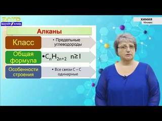 10-класс | Химия | Физические и химические свойства предельных углеводородов. Способы получения
