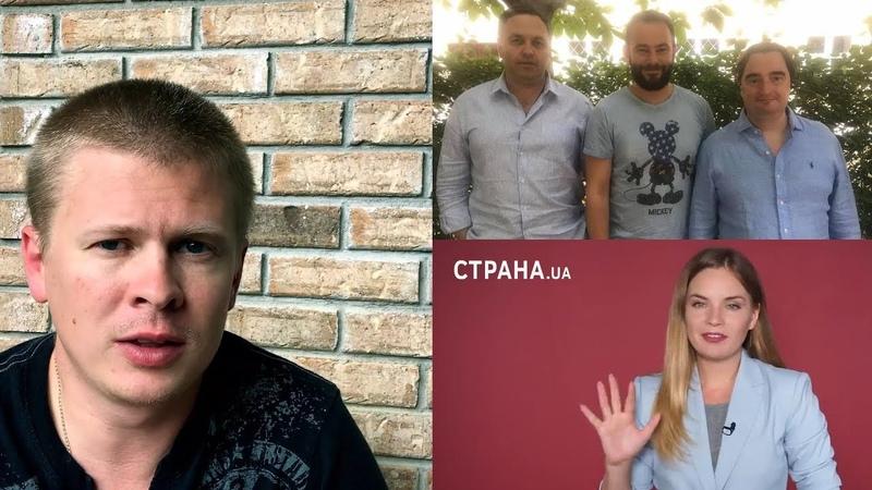 Страна.ua топит за Авакова. Вскрываем Дубинского, Портнова, Шария. ЯсноПонятно
