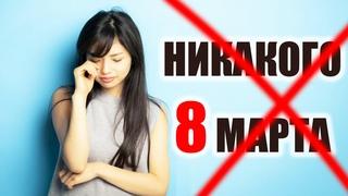 Японок игнорируют 8 марта! В чем дело?